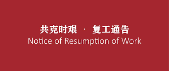 Notice of resumption of work